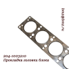 204-1003210 Прокладка головки блока ЯАЗ-204