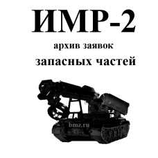 архив заявок запасных частей ИМР-2