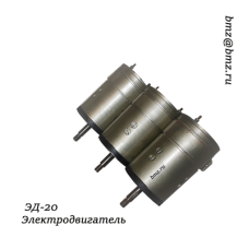 Электродвигатель ЭД-20