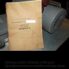 Изделие 9И36 (ПО900, РЧН 3/5) Преобразователь+стабилизатор тока