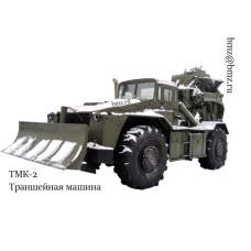 ТМК-2 траншейная машина
