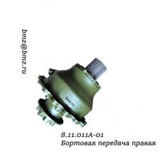 8.11.011А-01 Бортовая передача правая