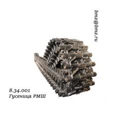 8.34.001 Гусеница МТЛБ РМШ