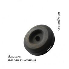 8.47.274 Клапан кингстона резиновый