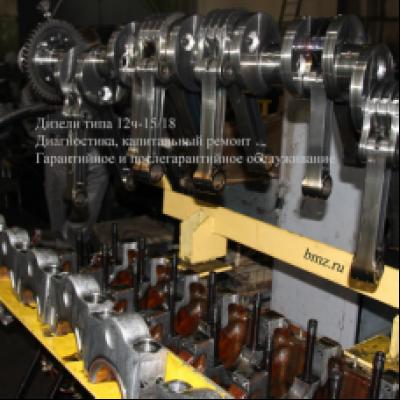 Капитальный ремонт двигателей 1Д12, Д12