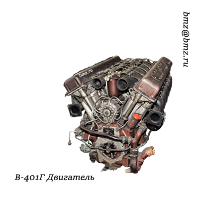 В-401Г двигатель