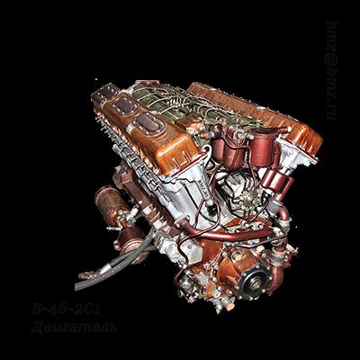 В-46-2С1 двигатель