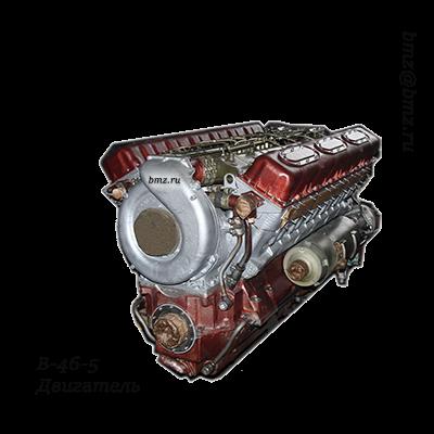 В-46-5 двигатель