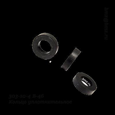 303-10-4 В-46 Кольцо уплотнительное