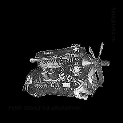 У1Д6-150АД-С4