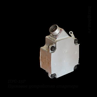 ПУС-15Р Пусковое устройство стартера