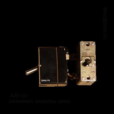 АЗС-10 автомат защиты сети