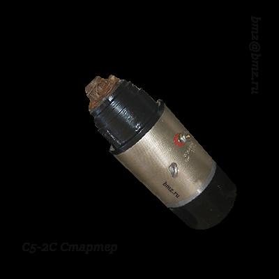 С5-2С Стартер