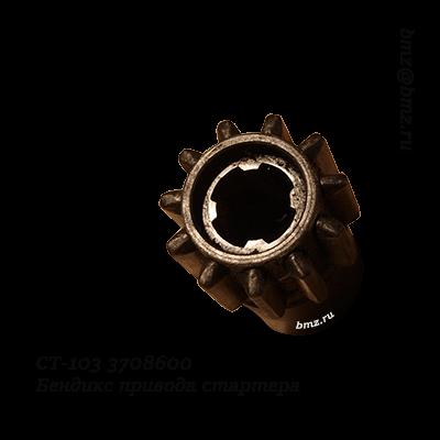 Бендикс привода стартера СТ-103 3708600