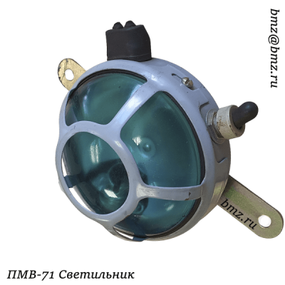 ПМВ-71 Светильник