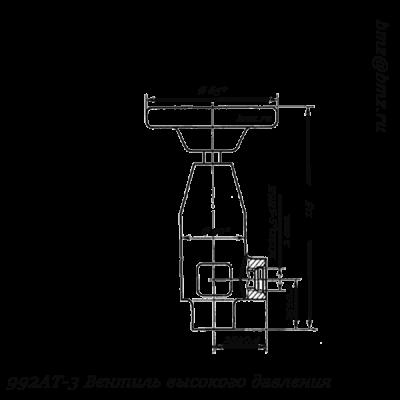 992АТ-3 Вентиль высокого давления