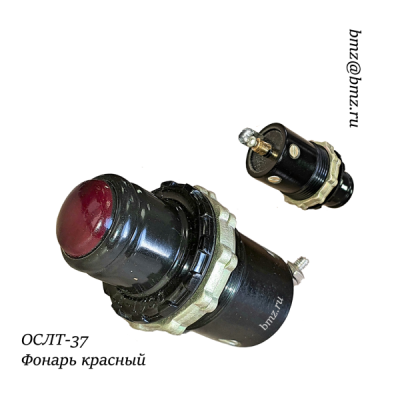 Фонарь ОСЛТ-37 кр