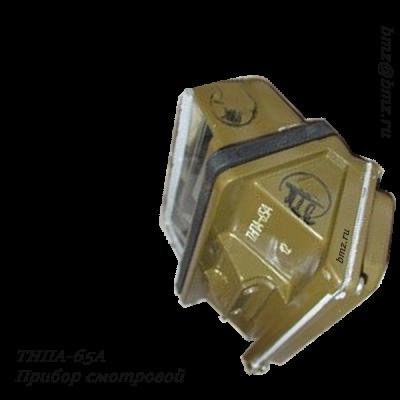 ТНПА-65А Прибор смотровой