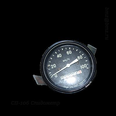 Спидометр СП-106