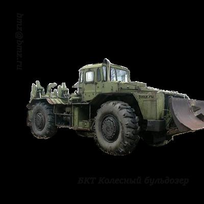 БКТ колесный бульдозер