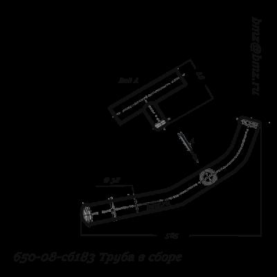 650-08-сб183 Труба в сборе