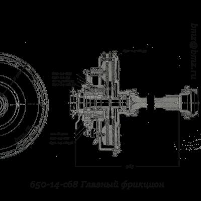 650-14-cб8 Главный фрикцион