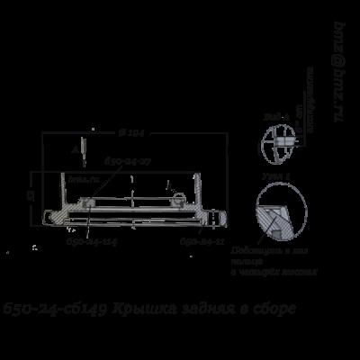 650-24-сб149 Крышка задняя в сборе