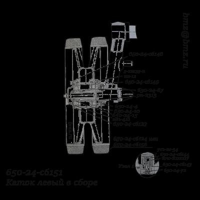 650-24-сб151 Каток левый в сборе