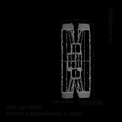 650-24-сб156 Каток с грузошиной в сборе