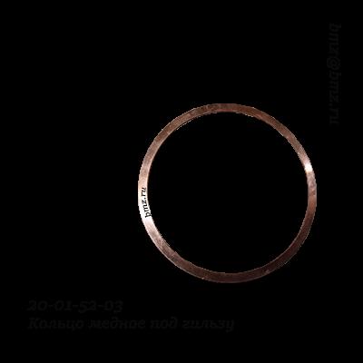 Кольцо медное под гильзу 20-01-52-03