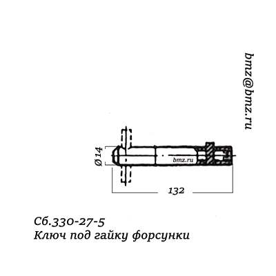 Сб.330-27-5 Ключ под гайку форсунки