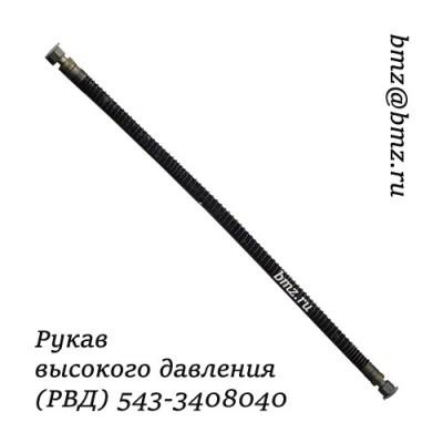 543-3408040 РВД