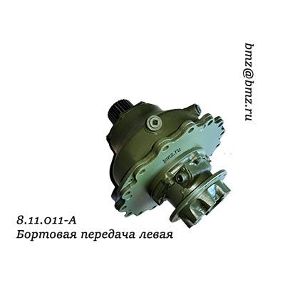 8.11.011-А Бортовая передача левая