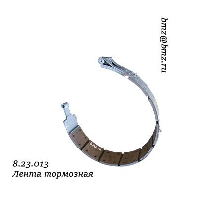 8.23.013 Лента тормозная