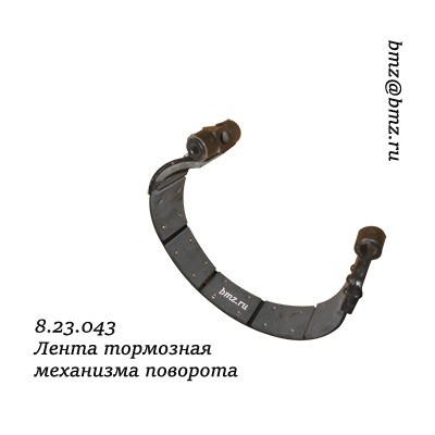 8.23.043 Лента тормозная механизма поворота