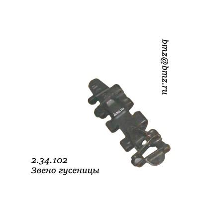 2.34.102 Звено гусеницы МТ-ЛБ правое