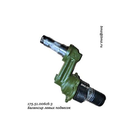 175.51.006сб-3 Балансир левых подвесок
